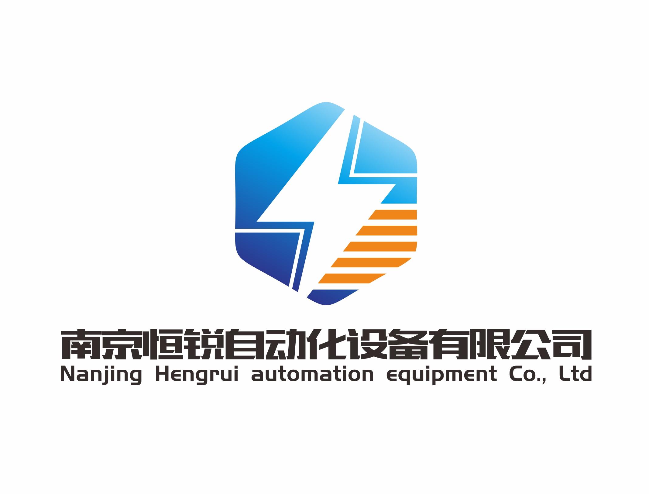 南京恒銳自動化設備有限公司