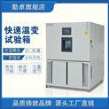 实验室芯片测试快速温变试验箱