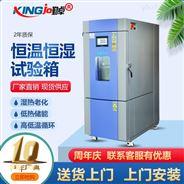專業生產模擬天氣溫濕度試驗箱