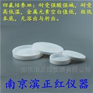 PTFE(四氟)培养皿蒸发皿实验用具
