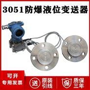 3051防爆液位變送器廠家價格 液位傳感器