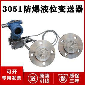 JC-3000-S-FBHT3051防爆液位变送器厂家价格 液位传感器