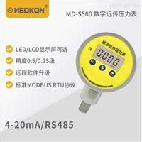 RS485信号输出数字远传压力表MD-S560