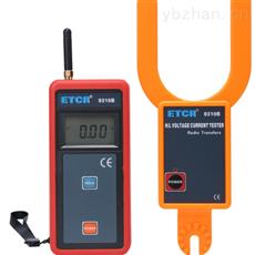 ETCR9310B无线高低压叉形电流表