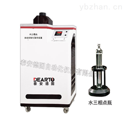 DTF-01 水三相点瓶自动冻制与保存装置