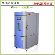 THA-225PF电感检测调温调湿试验箱可靠性检测试验设备