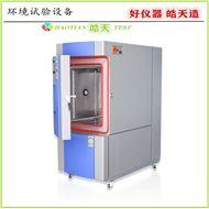 SMD-150PF智能型控温恒湿环境老化试验机/控温控湿箱
