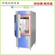 SMD-225PF可编程式恒温恒湿试验箱老化环境试验机