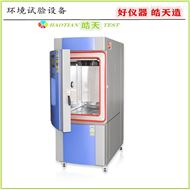 THA-225PF高低温交变湿热循环老化模拟环境试验箱厂家