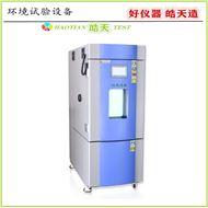 SMD-225PF交变式恒温恒湿试验箱恒定温湿度直销厂家