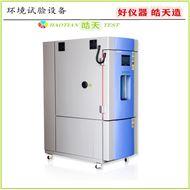 THA-013PF智能式高低温交变湿热老化试验箱直销厂家