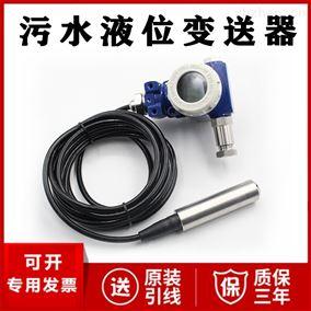 污水液位变送器厂家价格 4-20mA液位传感器