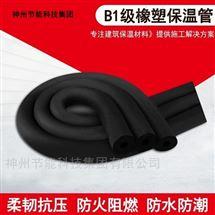 B1级橡塑保温管厂家