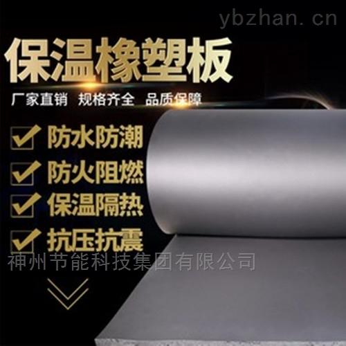 铝箔贴面橡塑板保温板厂家
