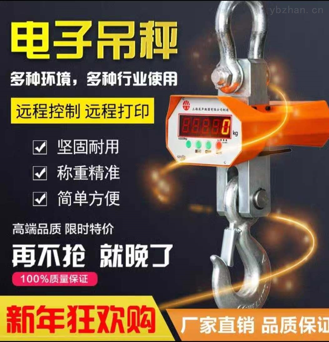 杭州万泰10吨吊钩秤称废铁的时候好像被遥控