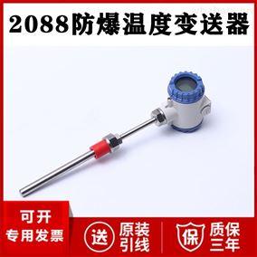 WZPB-2302088防爆温度变送器厂家价格 温度传感器