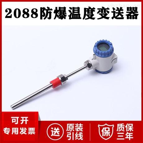 工业温度变送器厂家价格 温度传感器4-20mA