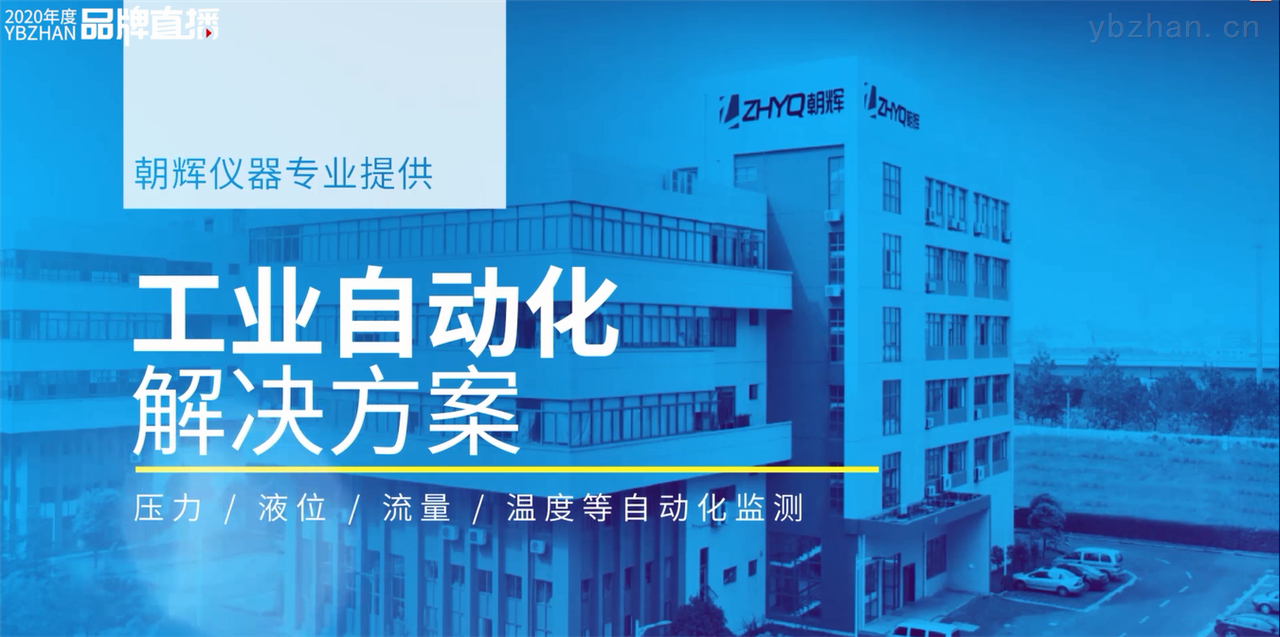 上海朝辉2020YBZHAN品牌直播之工业自动化解决方案