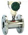 供应 HPLUX-25涡街流量计传感器