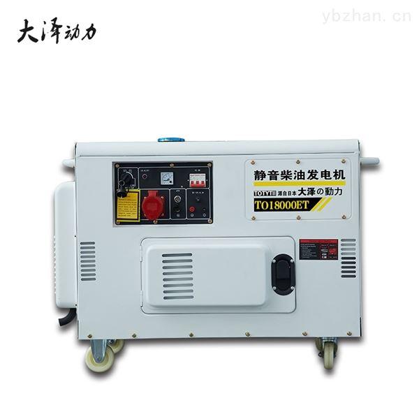 10kw静音柴油发电机订购