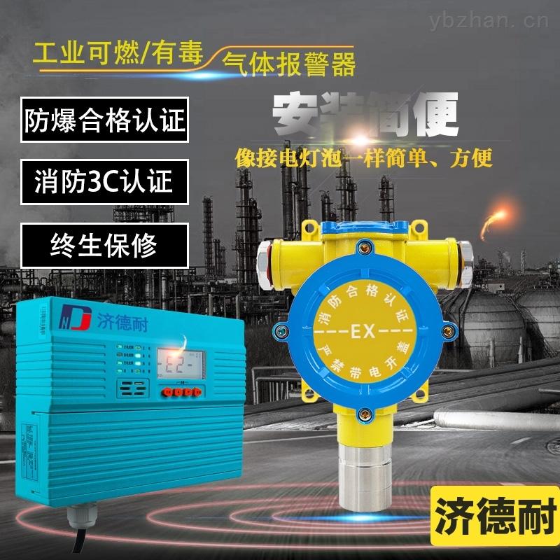 壁挂式二氧化碳气体报警器