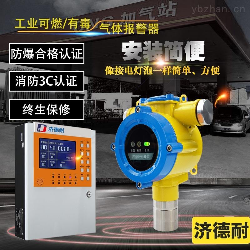 实验室乙酸甲酯气体浓度显示报警器
