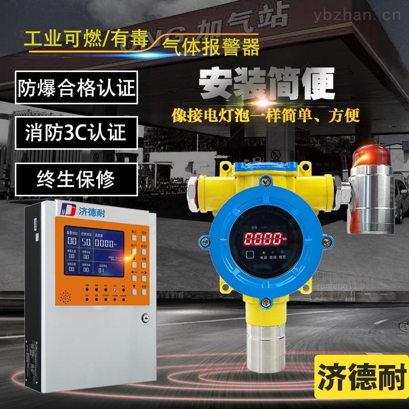 物联网丙烯酸气体浓度报警器