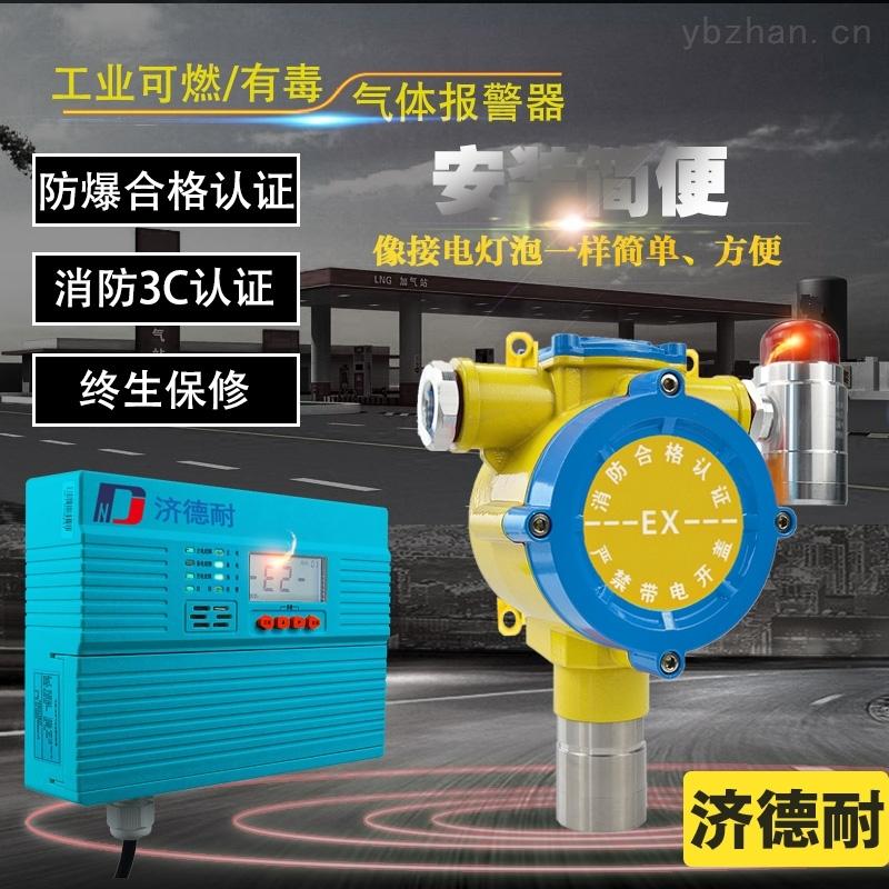 防爆型甲醇气体浓度含量报警器