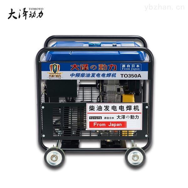 常态焊280A柴油发电电焊机售价