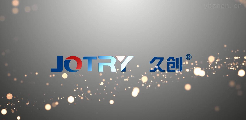 久创电气2020年度YBZHAN品牌直播