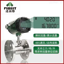 LWGY法米特DN65液体涡轮流量计
