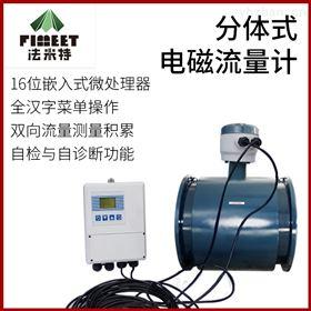 LDG法米特24v电池供电电磁流量计