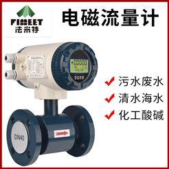 LDG法米特高精度插入式电磁流量计