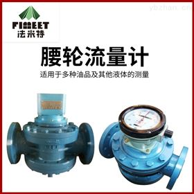 LL法米特管道氣體液體耐腐蝕智能腰輪流量計