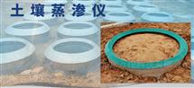 WK-PH-ZS-T土壤蒸渗仪