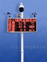 WK13-PH-3MS5一体式扬尘监测系统