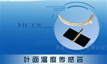 WK13-PH-YW叶面温度传感器
