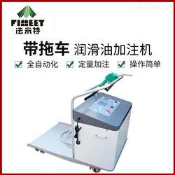 BJJ-20-AR1D法米特小型电动润滑油加注机