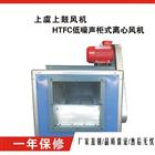 HTFC消防通风两用风机箱 离心管道商用机