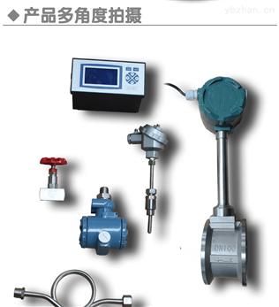 管道式蒸汽流量计的选型技术参数