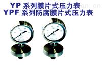 YP系列YPF系列防腐膜片式压力表