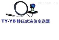 TY-YB投入式液位变送器