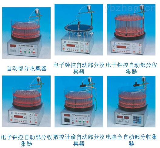 自动部份收集器批发,BS-30A-LCD自动部份收集器