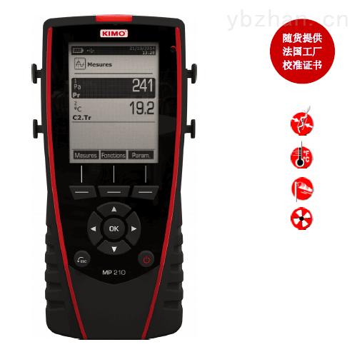MP210-多功能测量仪 --kimo