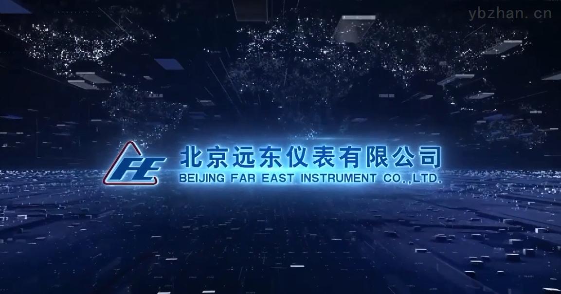 北京远东2020YBZHAN品牌直播之物液位专场