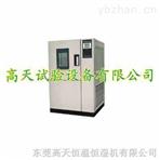 GT-T-80Z高温低温交变试验箱
