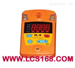 QT03-CLH100-硫化氢测定器硫化氢检测报警仪环境监测仪硫化氢浓度检测仪