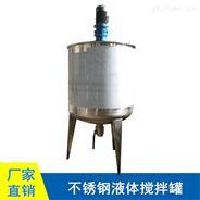 不锈钢搅拌罐恒温均质液体罐剃须膏配液罐