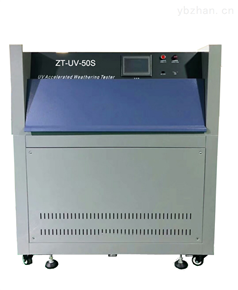 ZT-UV-50S紫外线耐气候试验机