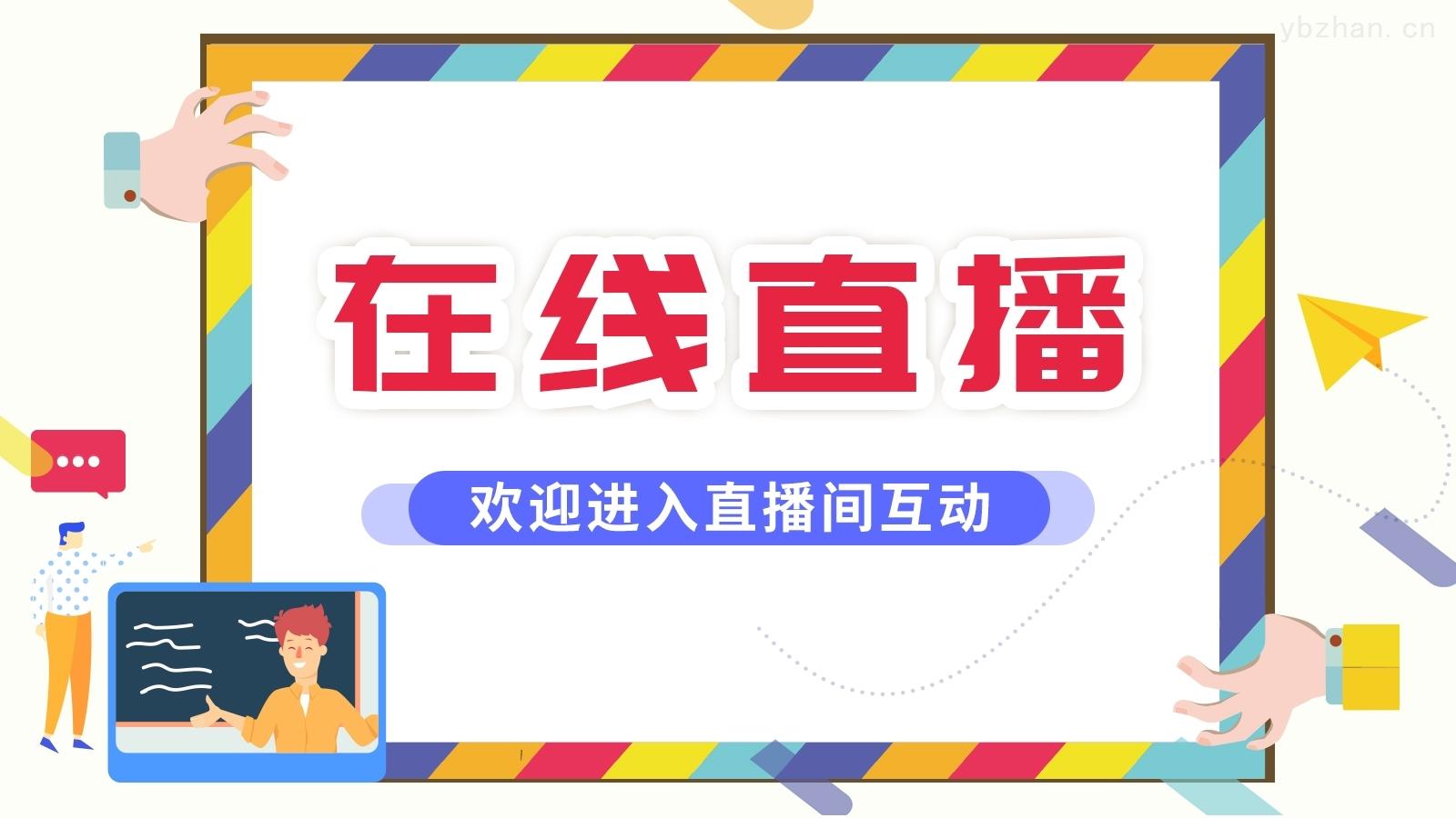 浙江中控2020年度YBZHAN品牌直播